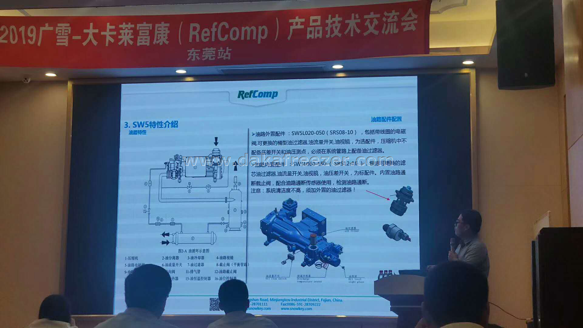 2019 Guangxue-Daika- RefComp compressor Product Technology Exchange Conference - Conference Report