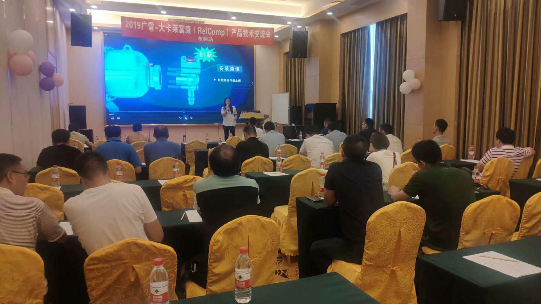2019广雪-大卡-莱富康产品技术交流会-会议报道